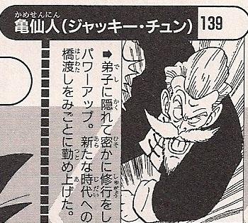 Tenshinhan (sem braço)  vs Narutoverse Poder-jackie